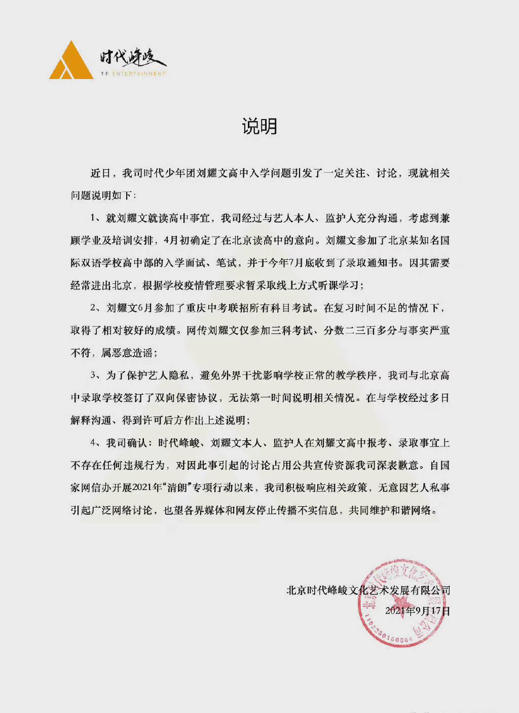 時代峰峻回應劉耀文高中入學問題:收到錄取通知書