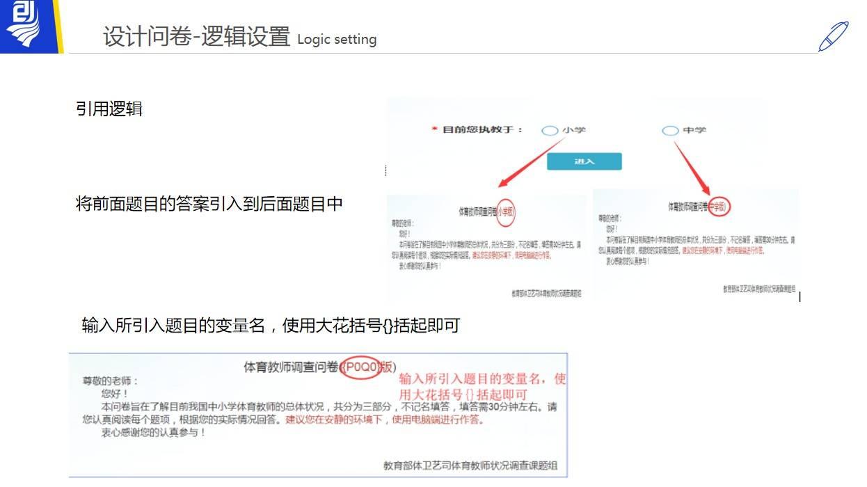 中科易研-职业教育问卷调查(家长)