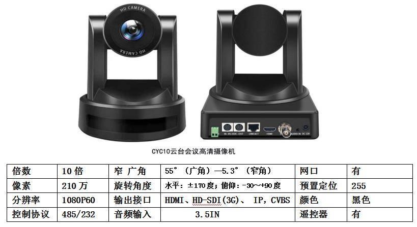 会议高清摄像机价格
