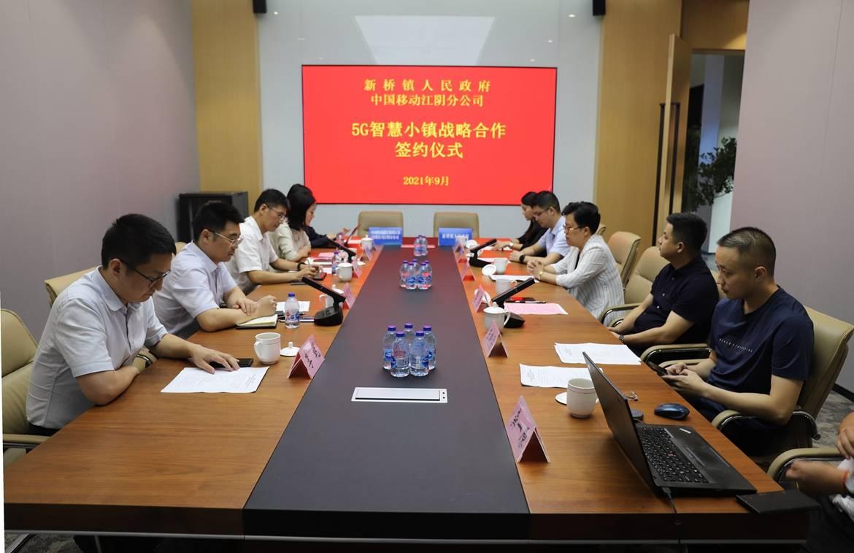 """江阴新桥镇人民政府与无锡移动签署""""5G智慧小镇战略合作协议"""""""