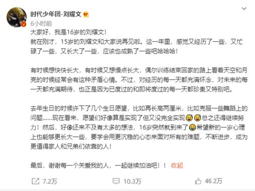时代少年团刘耀文16岁生日发文:继续努力不断进步