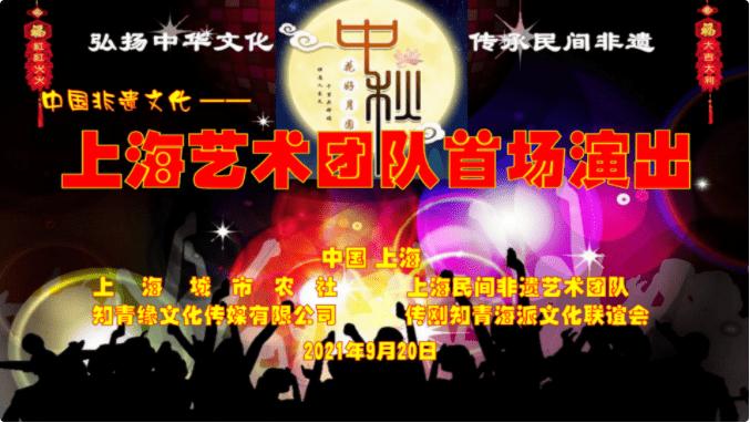 金桂飘香,传承流芳——中国传承人上海艺术团中秋演出