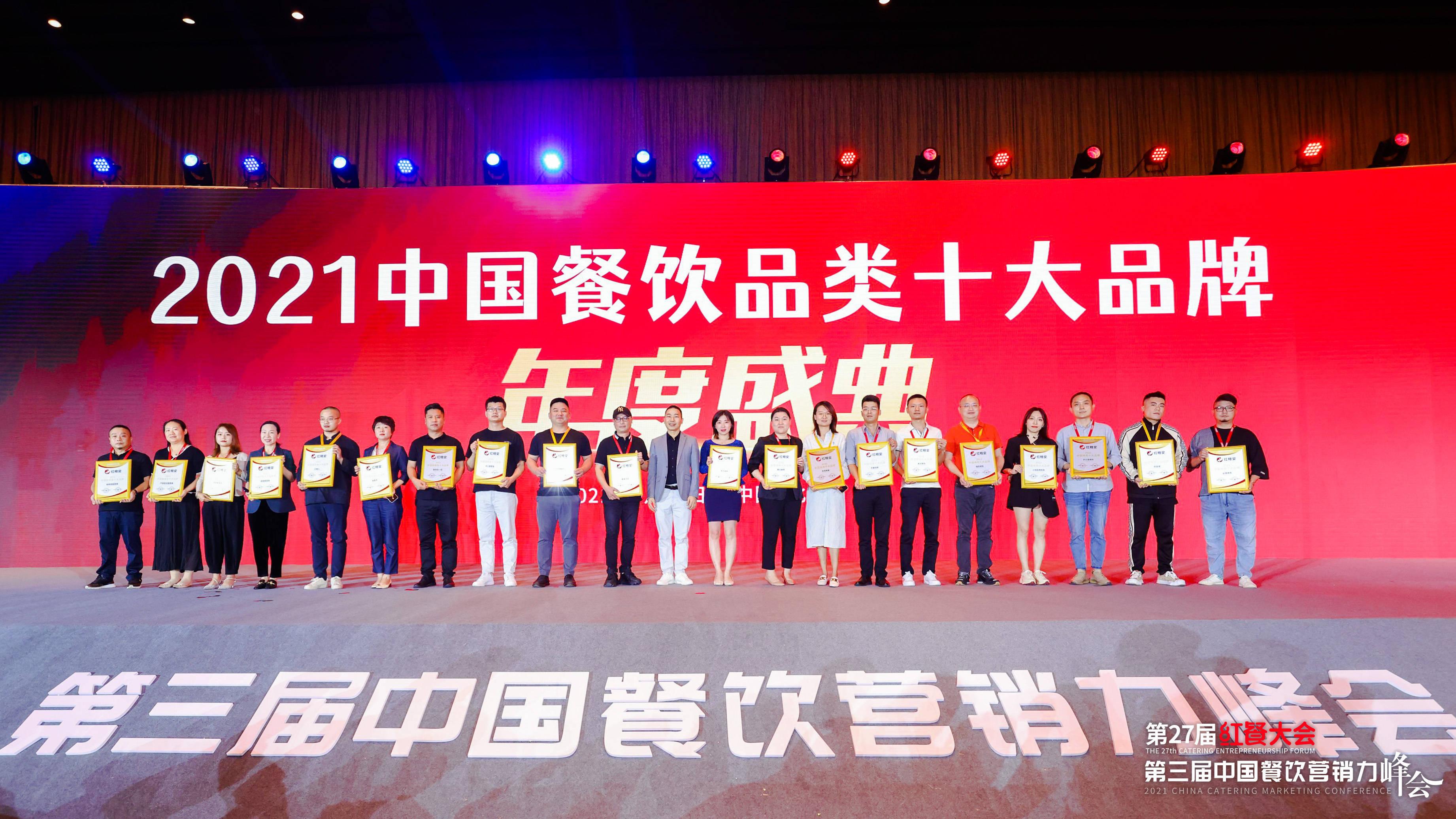 """蝉联三届,鱼你在一起酸菜鱼再次斩获""""中国酸菜鱼十大品牌""""奖项"""