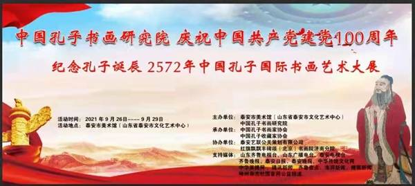 庆祝建党百年暨孔子诞辰2572年国际书画艺术大展在泰安举办