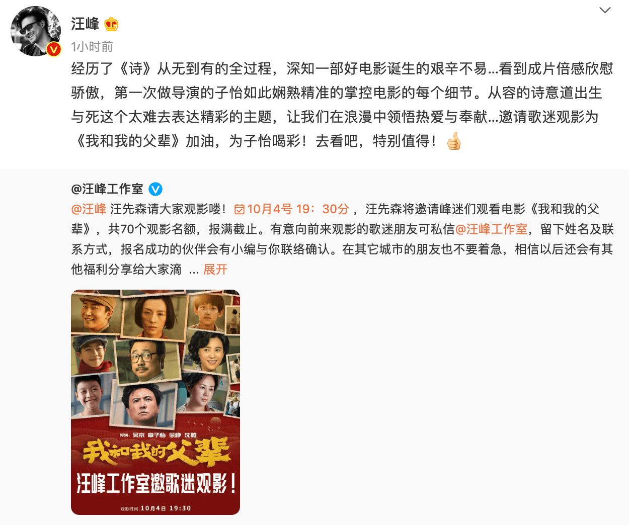 汪峰包场支持章子怡新电影:为子怡喝彩 特别值得