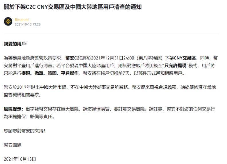 定了,币安C2C将于12月31日24:00下架CNY交易区,并清查大陆地区用户