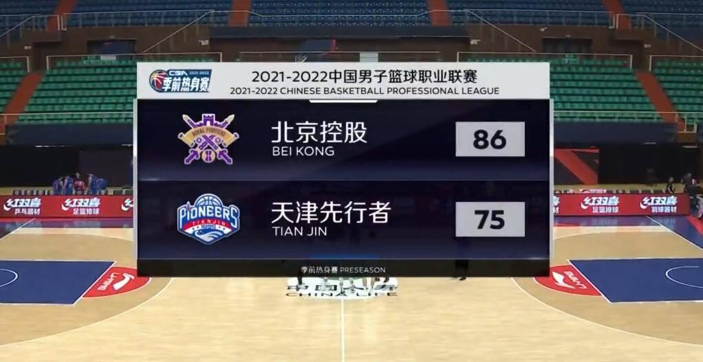 季前热身赛-张帆24分邹雨宸17+10 北控力擒天津