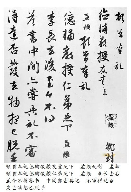 赵孟頫《致德辅教谕尺牍》(2)行草
