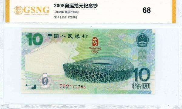 热烈祝贺北京国证评级(GSNG)公司成立