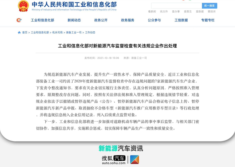 工信部约谈7家违规新能源汽车生产企业su4