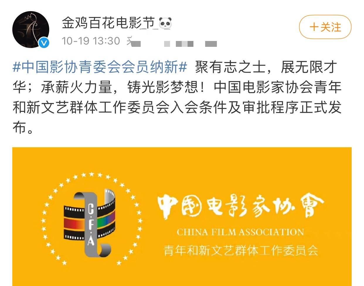 中影协青委会吸纳新会员 黄晓明担任会长