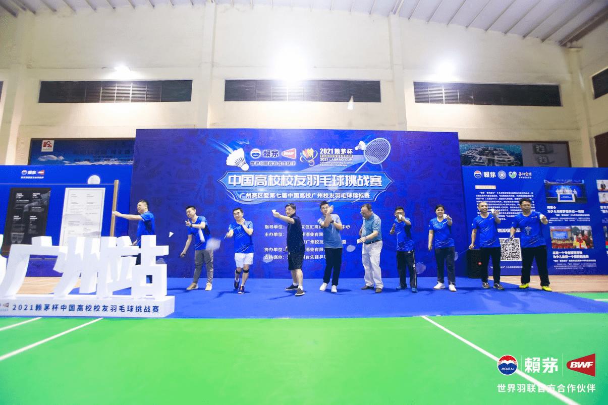 """致敬湯尤,2021""""賴茅杯""""廣州賽區正式開賽"""