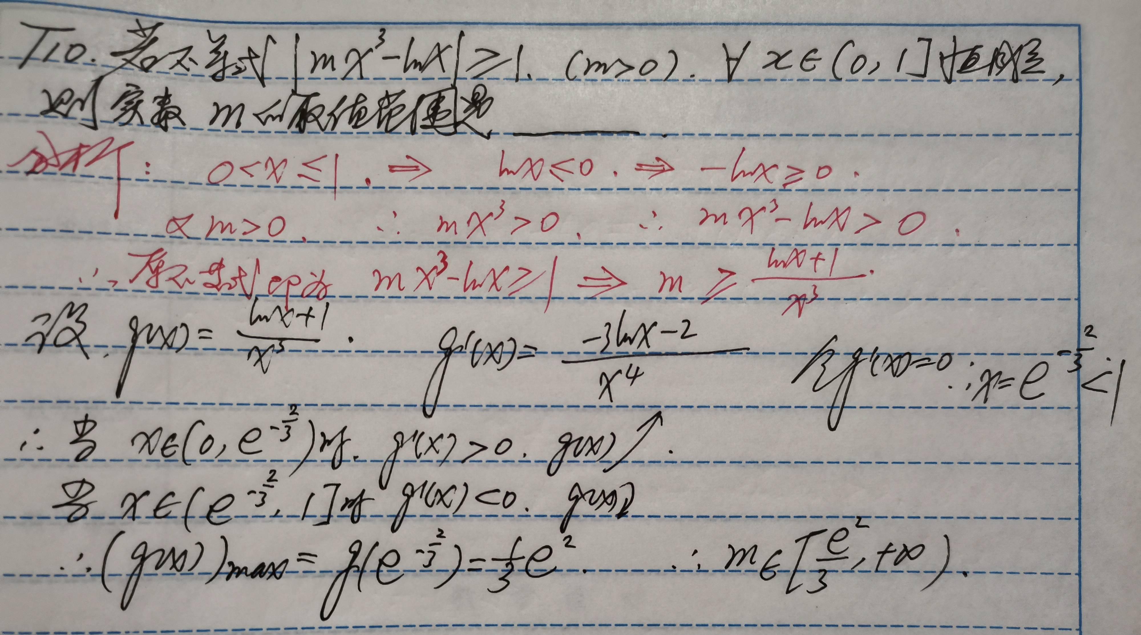 """我的教育教学策划995:小题函数""""压轴""""答疑2021.10.23."""