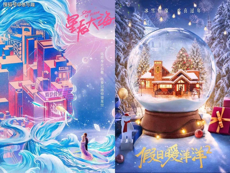 刘涛主演的都市剧,《星辰大海》和《假日暖洋洋2》,你更期待哪部?