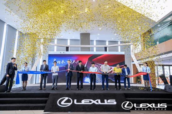 重庆第三家雷克萨斯授权经销商开业起航