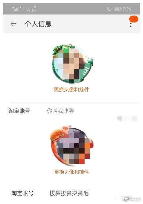 淘宝坚持不让用户改名!还在微博向网友神补一刀的照片 - 6