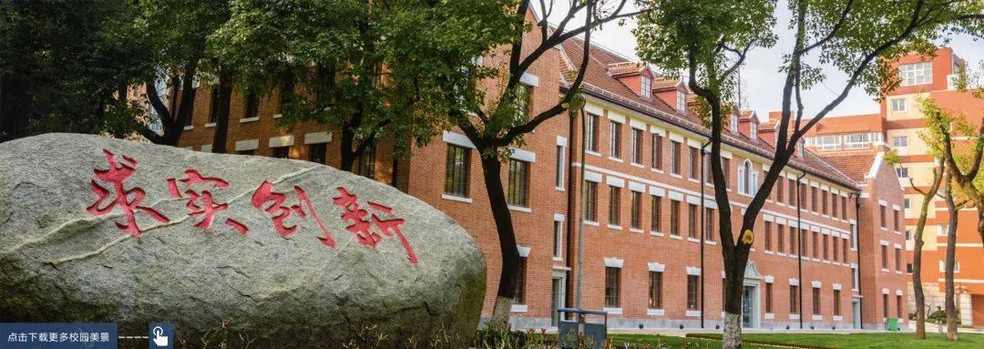 追卓越,创一流 !2020年上海大学高层次人才招聘