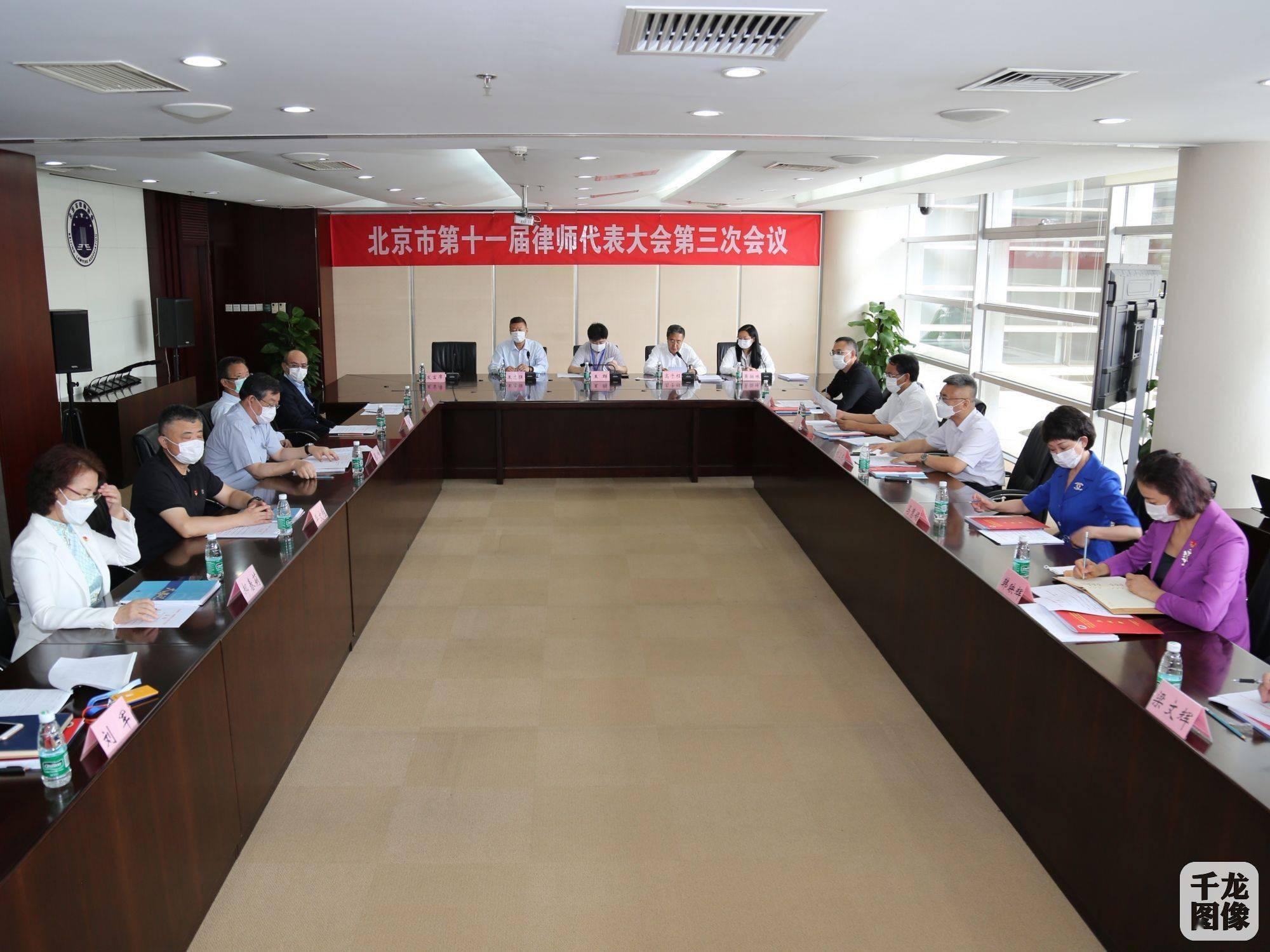 北京市第十一届律师代表大会第三次会议召开