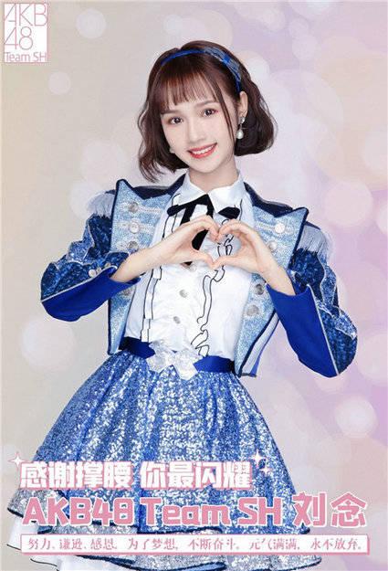 创造营2020决赛落幕 AKB48China刘念舞台完美蜕变