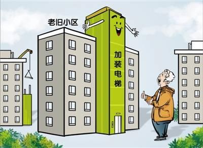 新郑出台既有住宅加装电梯实施意见