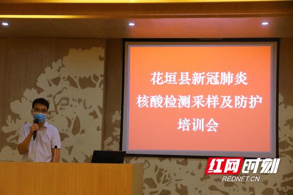 花垣举办核酸检测采样及防护培训 28家医院参与