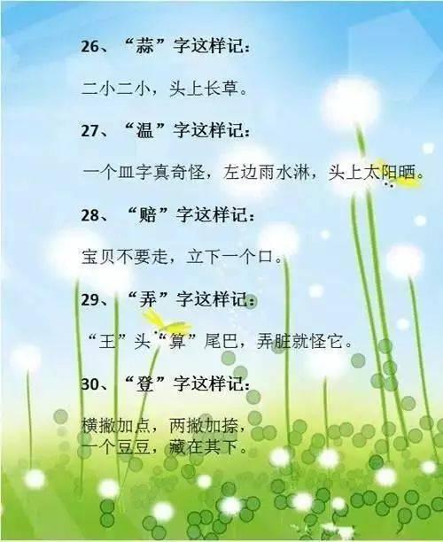 """小学语文顺口溜""""识汉字"""",语文学习也可以如此有趣(图9)"""