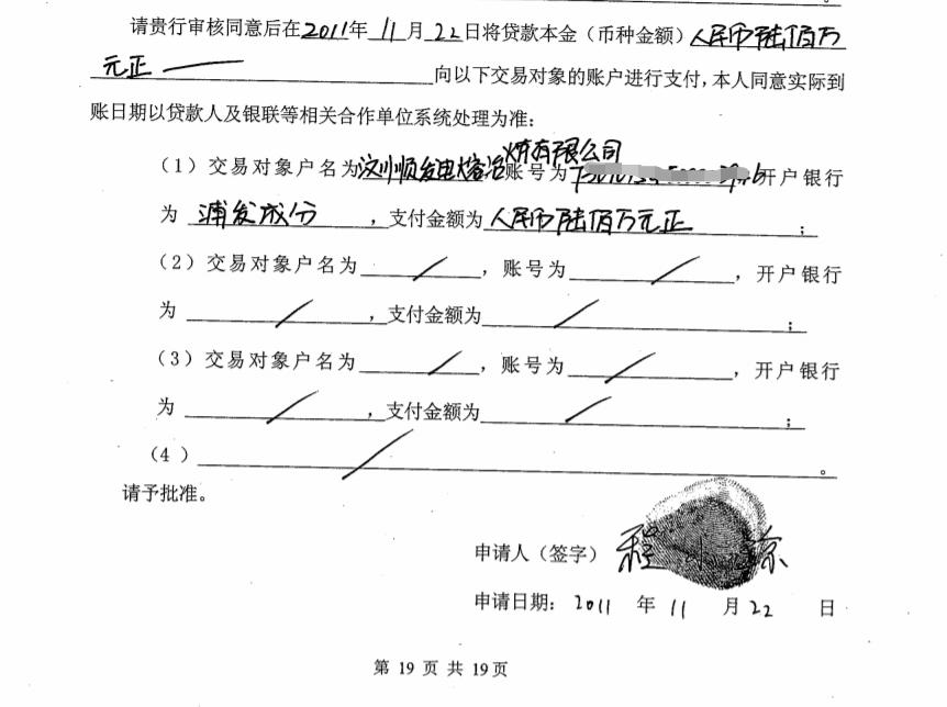 """暗黑破坏神官方小说""""女子诉称被贷款"""""""