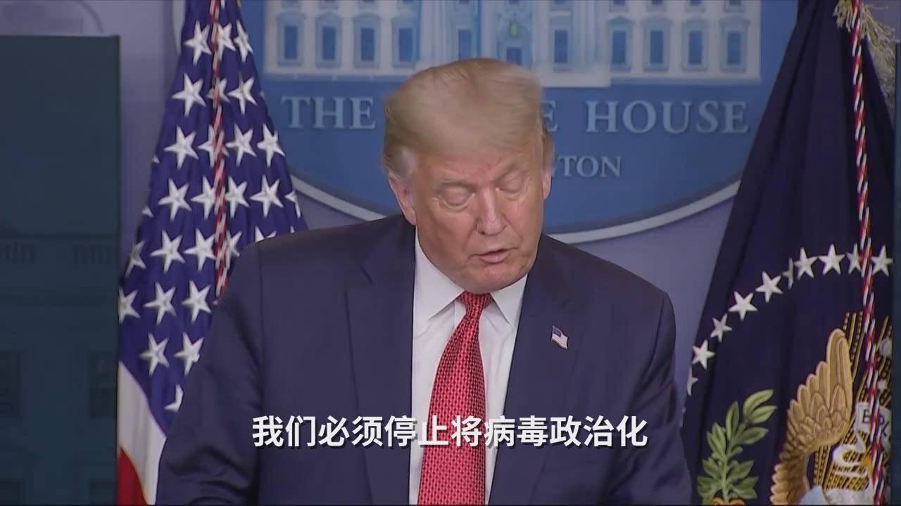 """特朗普称不能再""""政治化""""新冠病毒,转头就又甩锅中国"""