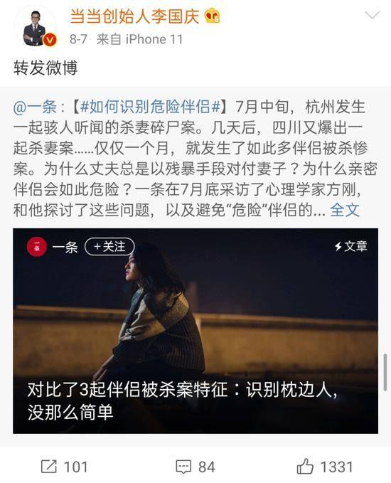俞渝发公开信:谁给了李国庆威胁杀妻的底气?的照片 - 3