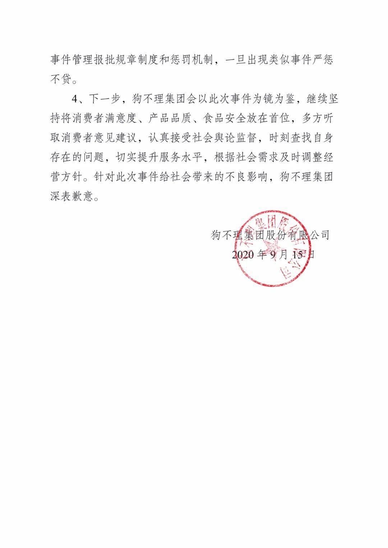 狗不理集团解除与狗不理王府井店加盟方合作的照片 - 3