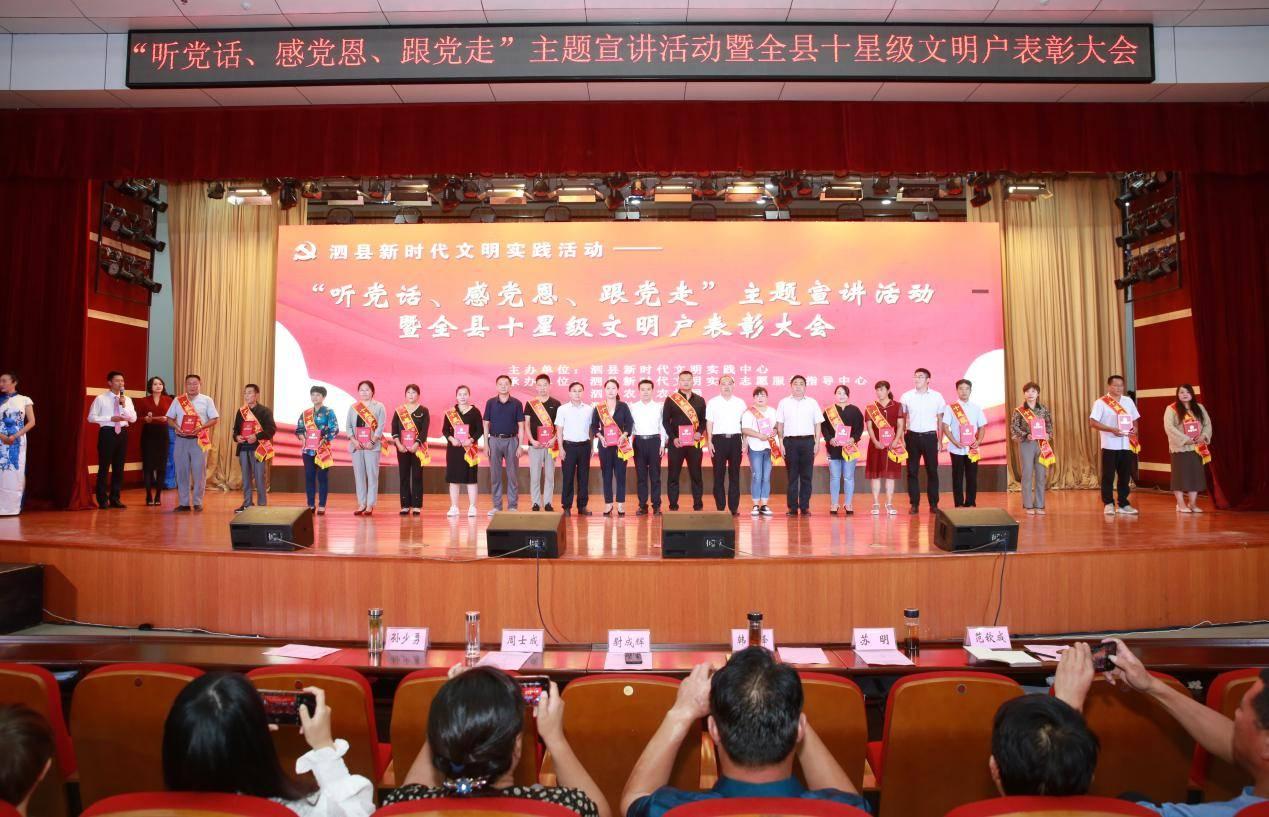 泗县:坚定不移跟党走  虹乡遍吹文明风