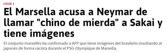 """巴西球星内马尔被指骂日本球员""""中国垃圾"""""""