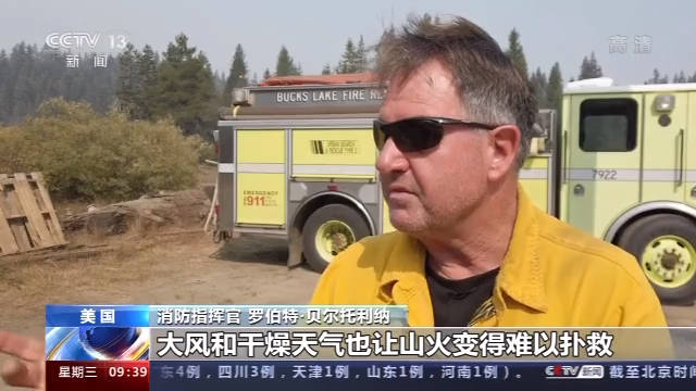 美国加州山火持续燃烧 大批居民撤离