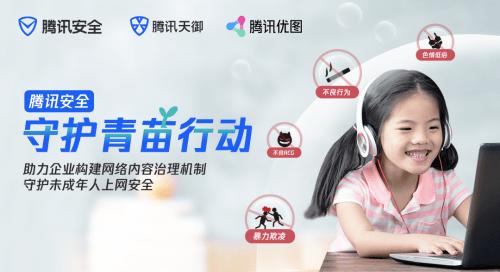 """2020网安周 腾讯安全发起""""守护青苗行动""""助力未成年人上网保护"""