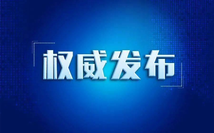 鞍山市疾病预防控制中心发布紧急提醒