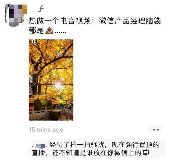 微信在朋友圈强推置顶直播分享 网友吐槽称丑出天际的照片 - 3