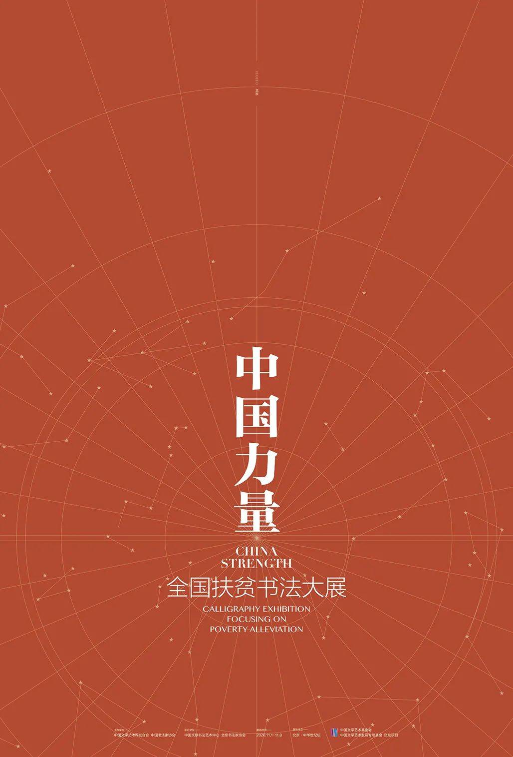 中国力量——全国扶贫书法大展作品 | 第三篇章 · 九州同春(1)