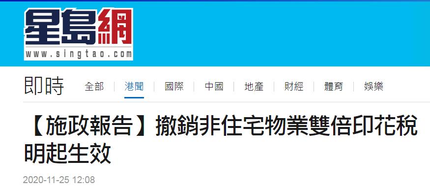 林郑月娥宣布:撤销非住宅物业双倍印花税,明起生效