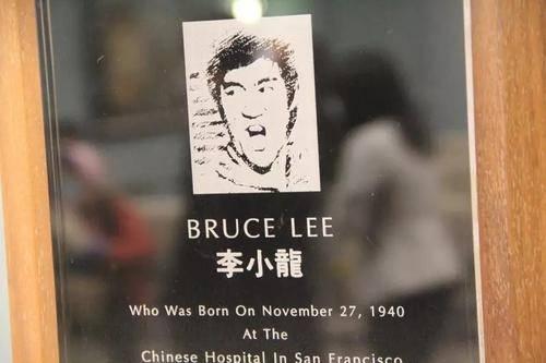 李小龙出生地旧金山东华医院纪念李小龙80岁诞辰