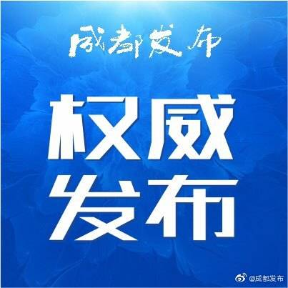成都市已完成重庆协查出境无症状感染者相关人员筛查,核酸检测均为阴性