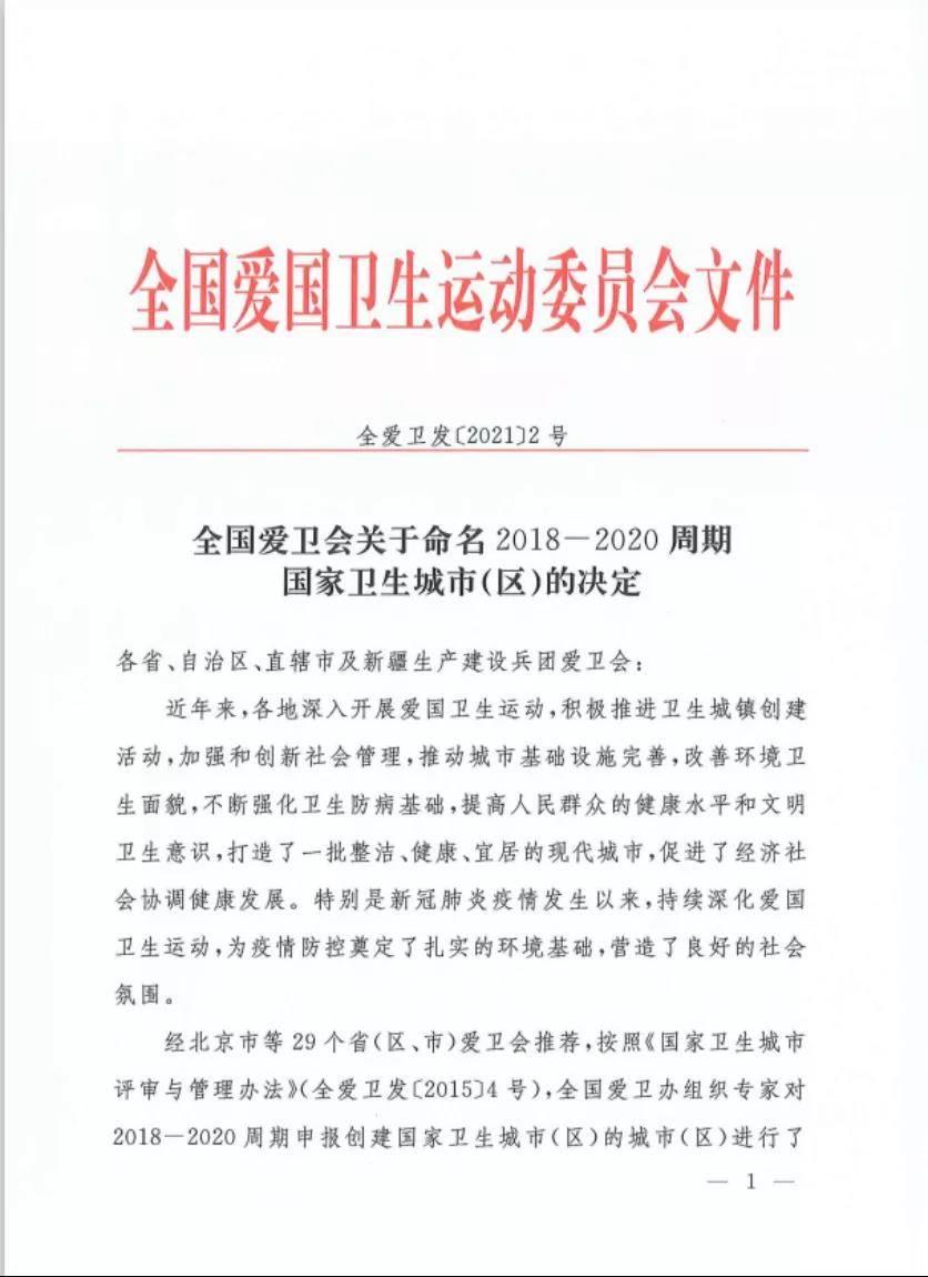 """喜讯:楚雄市正式跨入""""国家卫生城市""""行列"""