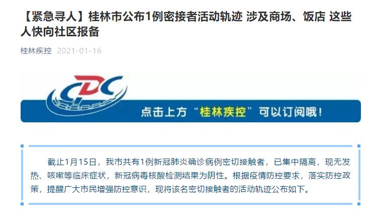 紧急寻人!桂林公布1例密接者活动轨迹,这些人快报备