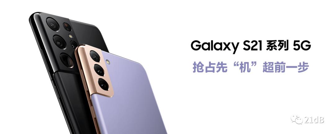 三星Galaxy S21系列发布会