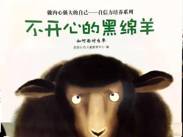 睡前故事|不开心的黑绵羊