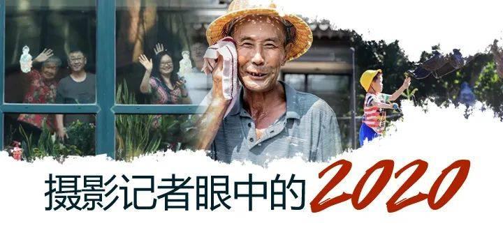 丛楠【摄影记者眼中的2020】