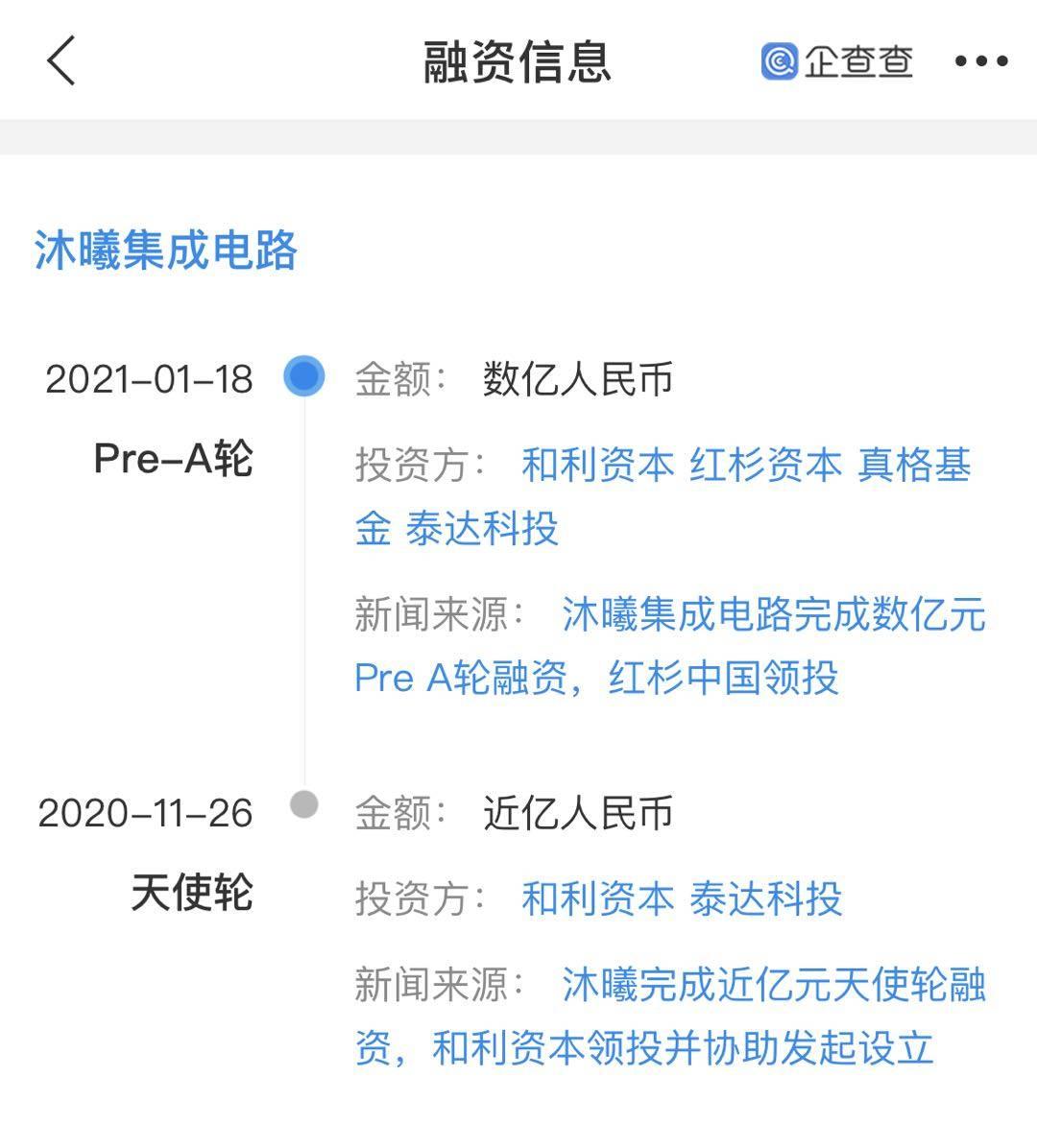 沐曦集成电路完成数亿元Pre A轮融资,红杉中国领投: