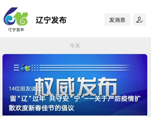 辽宁省总指挥部发布消息!关于过年!