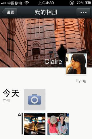 """官方回顾""""微信10年"""":最初界面长这样 满满都是回忆的照片 - 4"""