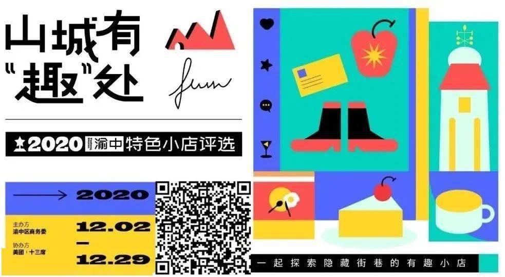 """【山城有""""趣""""处】渝中特色小店TOP20值得一去!"""