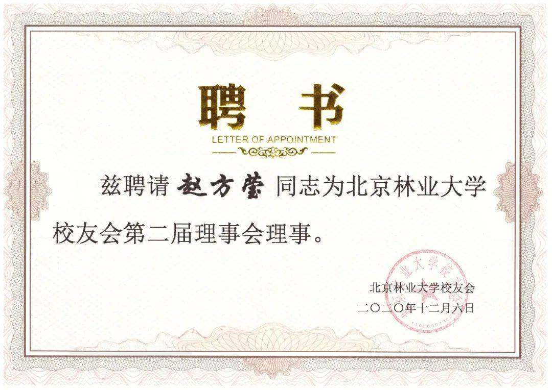 圣海林董事长赵方莹被北京林业大学校友会聘为第二届理事会理事''(图1)